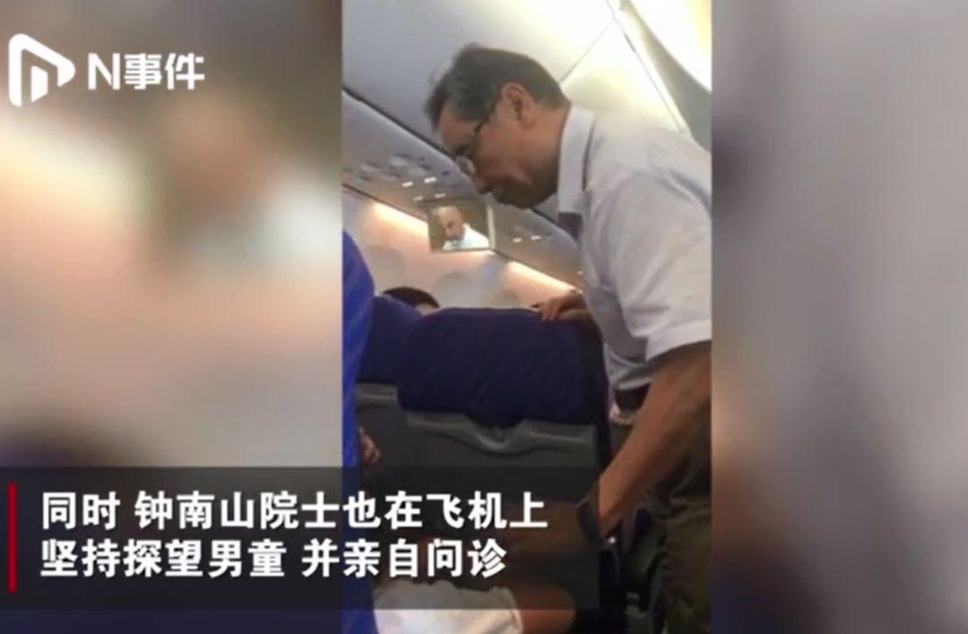 男孩飞机上突发过敏遇到钟南山院士,网友:挂上超级专家号!