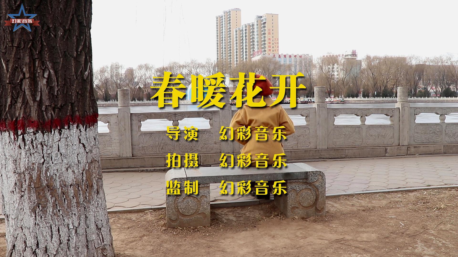 周艳泓一首《春暖花开》,写给春天的歌曲,生机勃勃的歌曲
