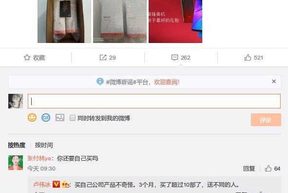 没想到卢伟冰也要自己买Redmi7,网友:你还用买吗?
