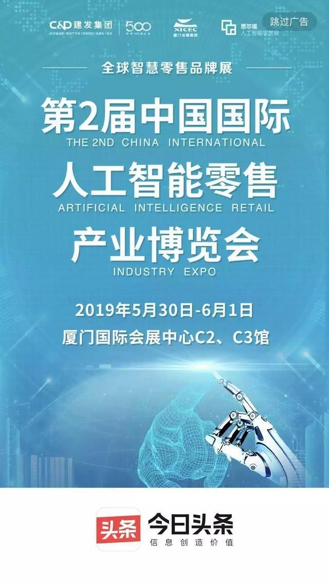 3天3万+专业观众!第2届中国国际人工智能零售展完美落幕 ar娱乐_打造AR产业周边娱乐信息项目 第21张