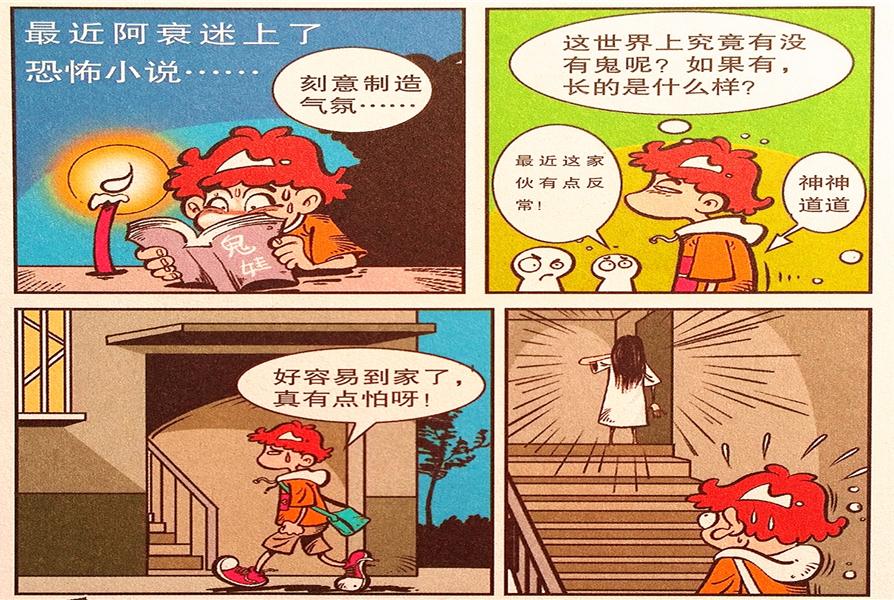 """衰漫画:衰衰""""半夜惊魂""""跳窗求生?脸脸:吓唬我不存在"""