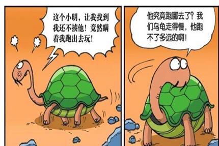 """搞笑漫画:白吃村""""龟壳共享""""顺应潮流!呆头""""外强中干""""很失望"""