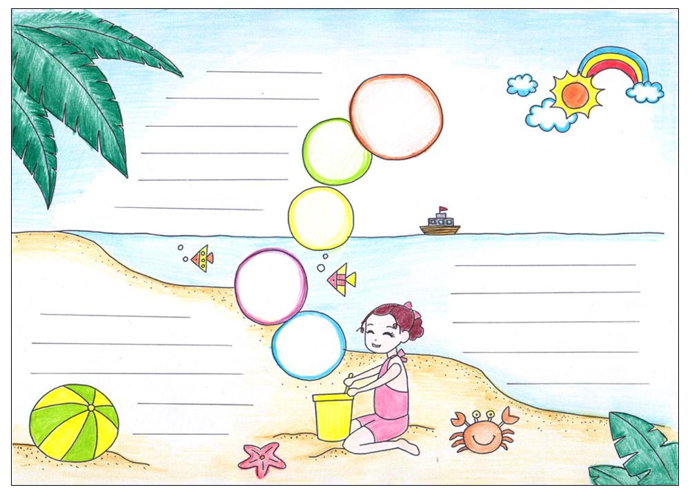 暑假手抄报怎么做?看这里,按步骤教你画,简单有趣,作业不愁!