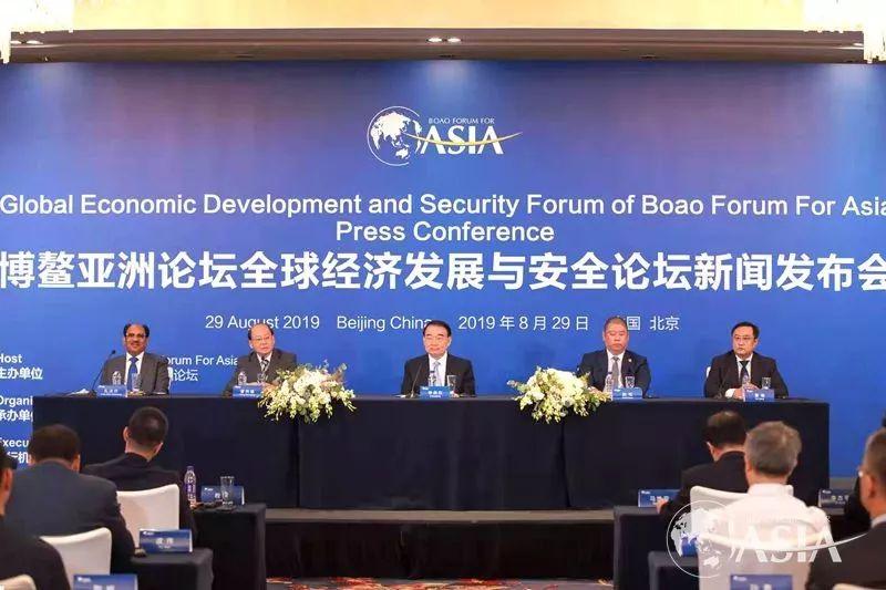 动态|博鳌亚洲论坛将举办全球经济发展与安全论坛大会