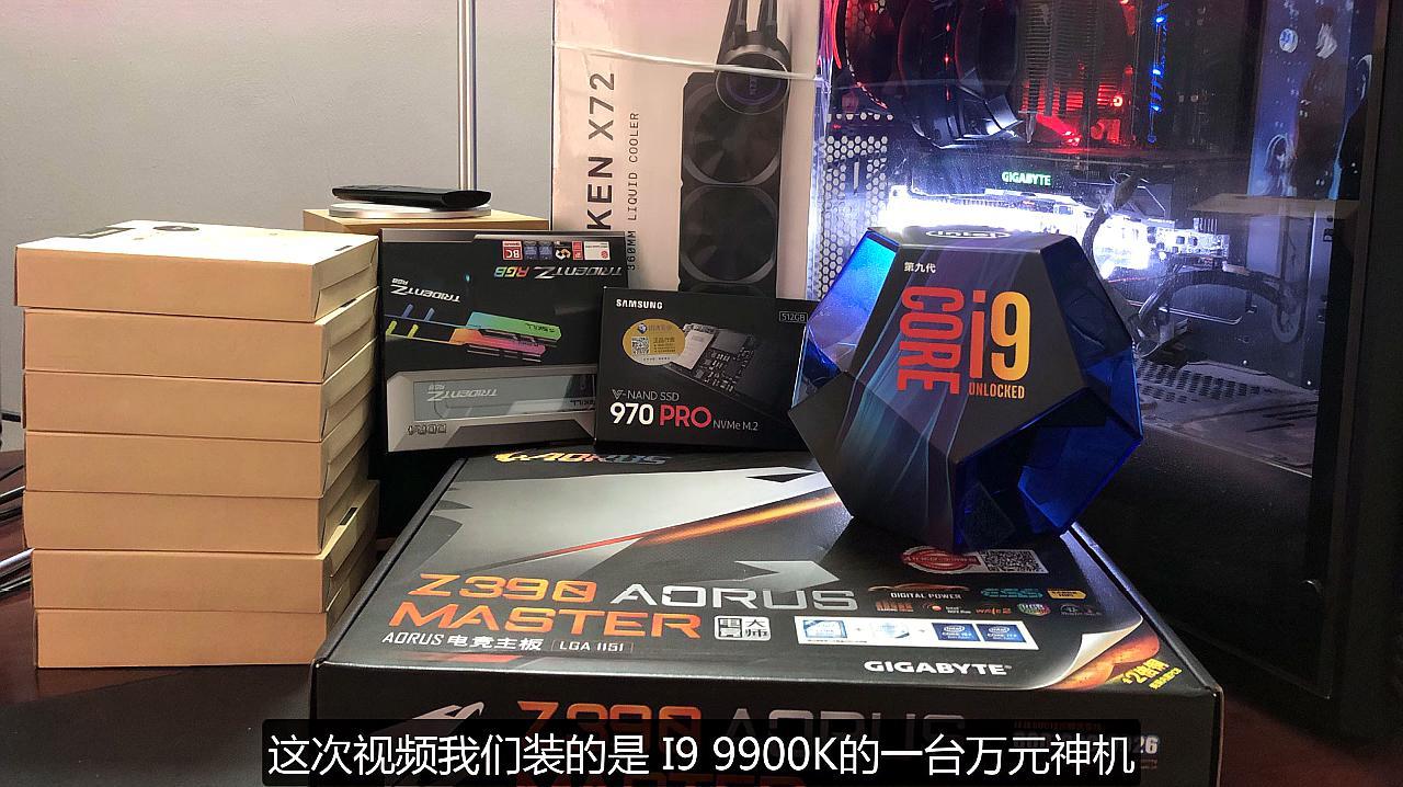 民用最强处理器I9 9900K+技嘉Z390 AORUS MASTER 装机