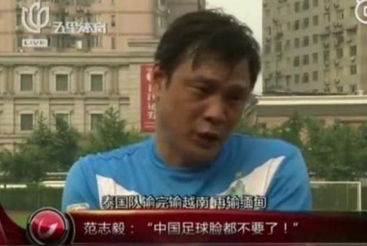 中国足坛最著名预言将成真:输完泰国输越南!接下来就剩缅甸