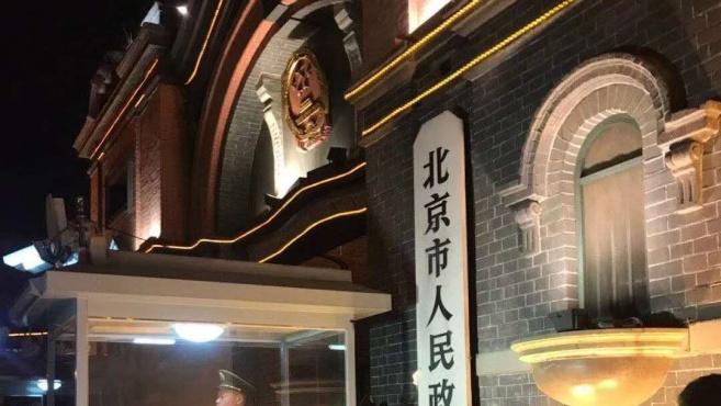 北京市政府晚间正式摘牌 将迁址通州副中心