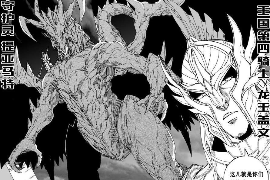 镇魂街:盖文的守护灵是提亚马特,池车的守护灵已确定是谁