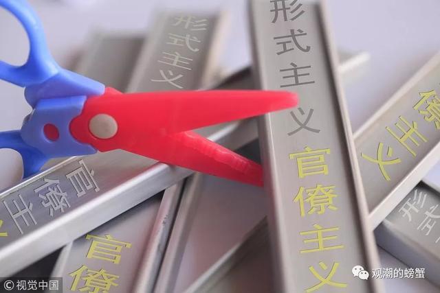"""重磅!湖南将集中整治形式主义官僚主义,向16类重点问题""""开刀""""!"""