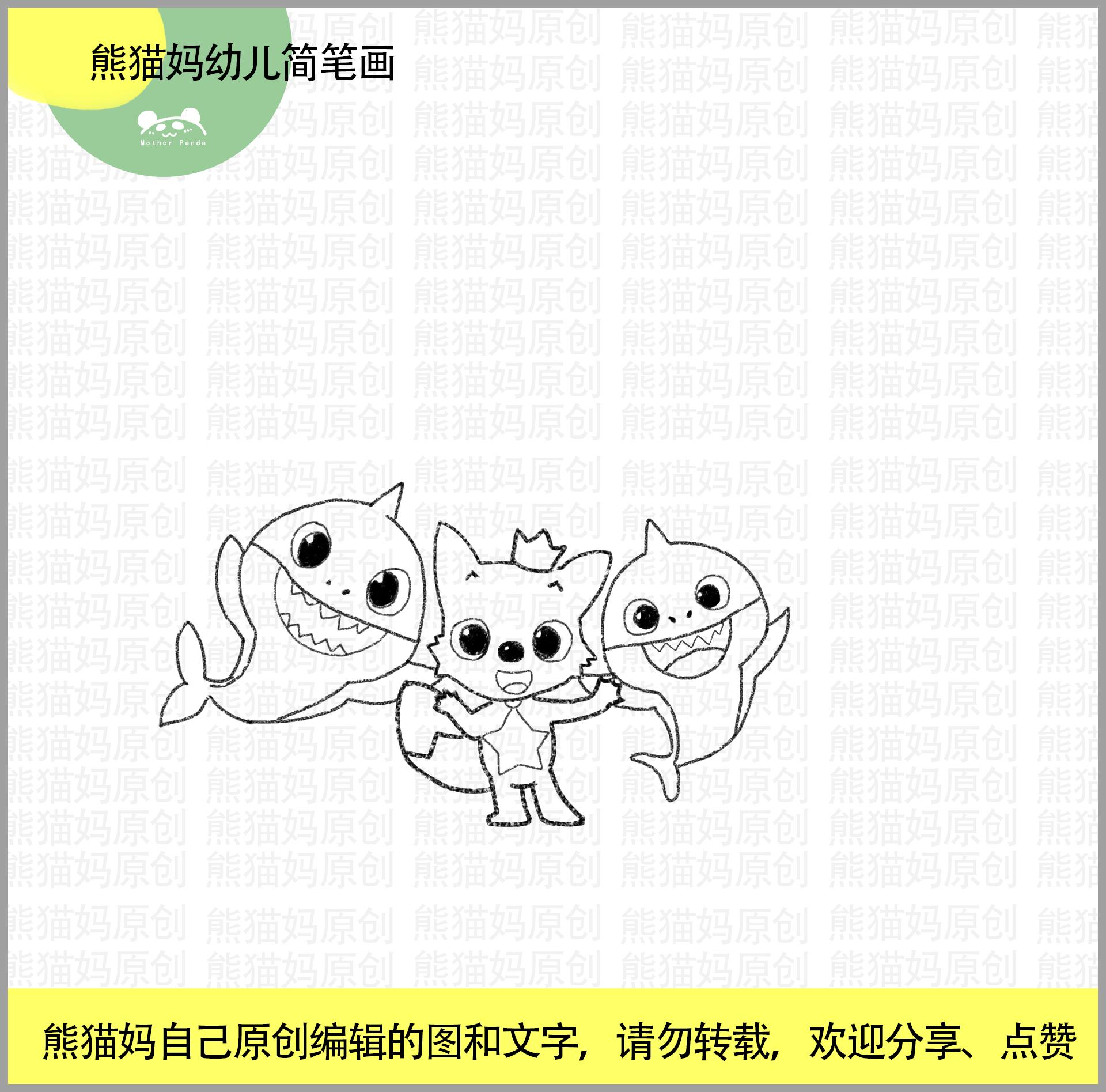 亲子幼儿简笔画:鲨鱼宝宝一家人来咯!不仅是哼唱,还要