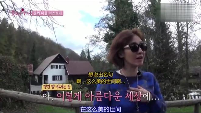 花样姐姐:李美妍看到美景不能平静,疯狂的跑了起来