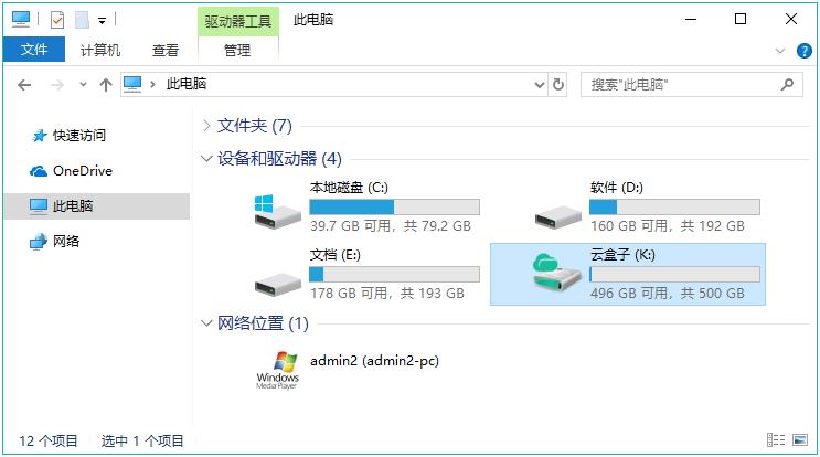 企业云盘 | 你更喜欢使用虚拟盘还是Windows客户端?