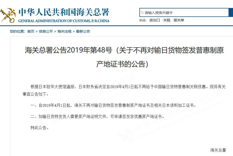 """外贸关注:日本对华普惠制即将""""毕业"""",4月1日起结束!"""