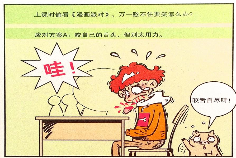 """衰漫画:衰衰""""偷看漫画""""哇哇大哭?当当老师:在求我也没用"""