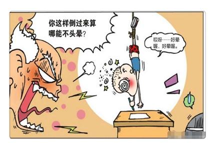 """搞笑漫画:呆爸把吸尘器当成""""扫帚""""?呆头:洋玩意就是麻烦!"""