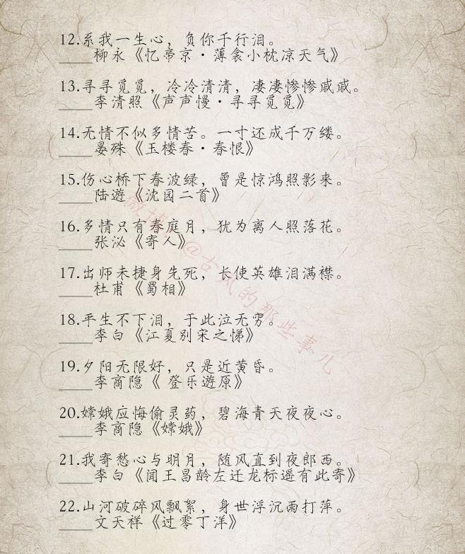 有哪些既优美又令人伤感的诗句?