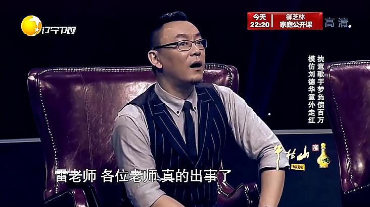 杜奕衡为跳出刘德华光环做自己,筹资一百万做专辑,不料出大事了