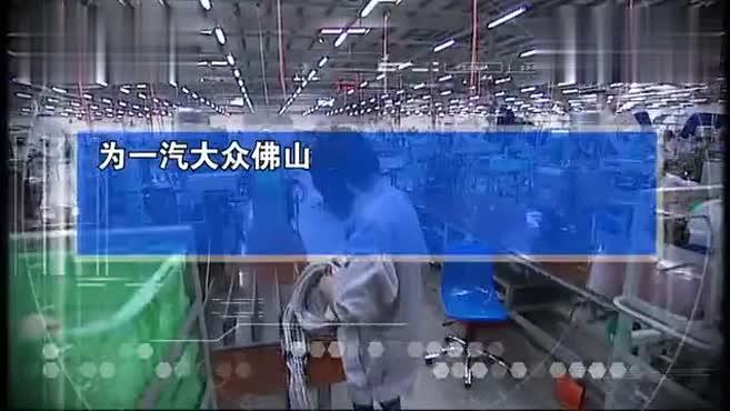 长春住电汽车线束有限公司宣传片