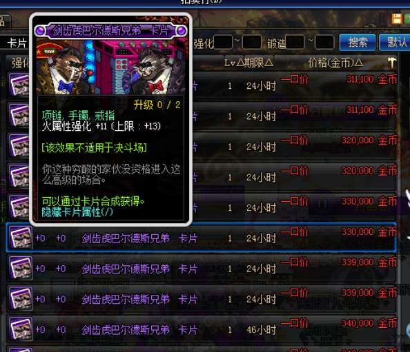 dnf:95版本新出属强紫卡盘点,价格便宜,哈林史诗最佳