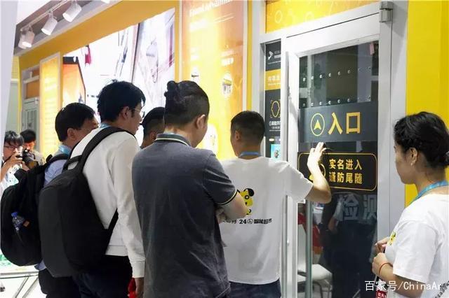 3天3万+专业观众!第2届中国国际人工智能零售展完美落幕 ar娱乐_打造AR产业周边娱乐信息项目 第15张