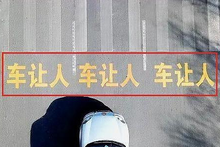 """礼让行人需""""叫停""""吗?堵车、追尾事故频发!车主很无奈"""