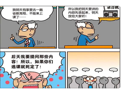 """搞笑漫画:呆头上演现实版""""贪吃蛇""""?旺财:老铁没毛病!"""
