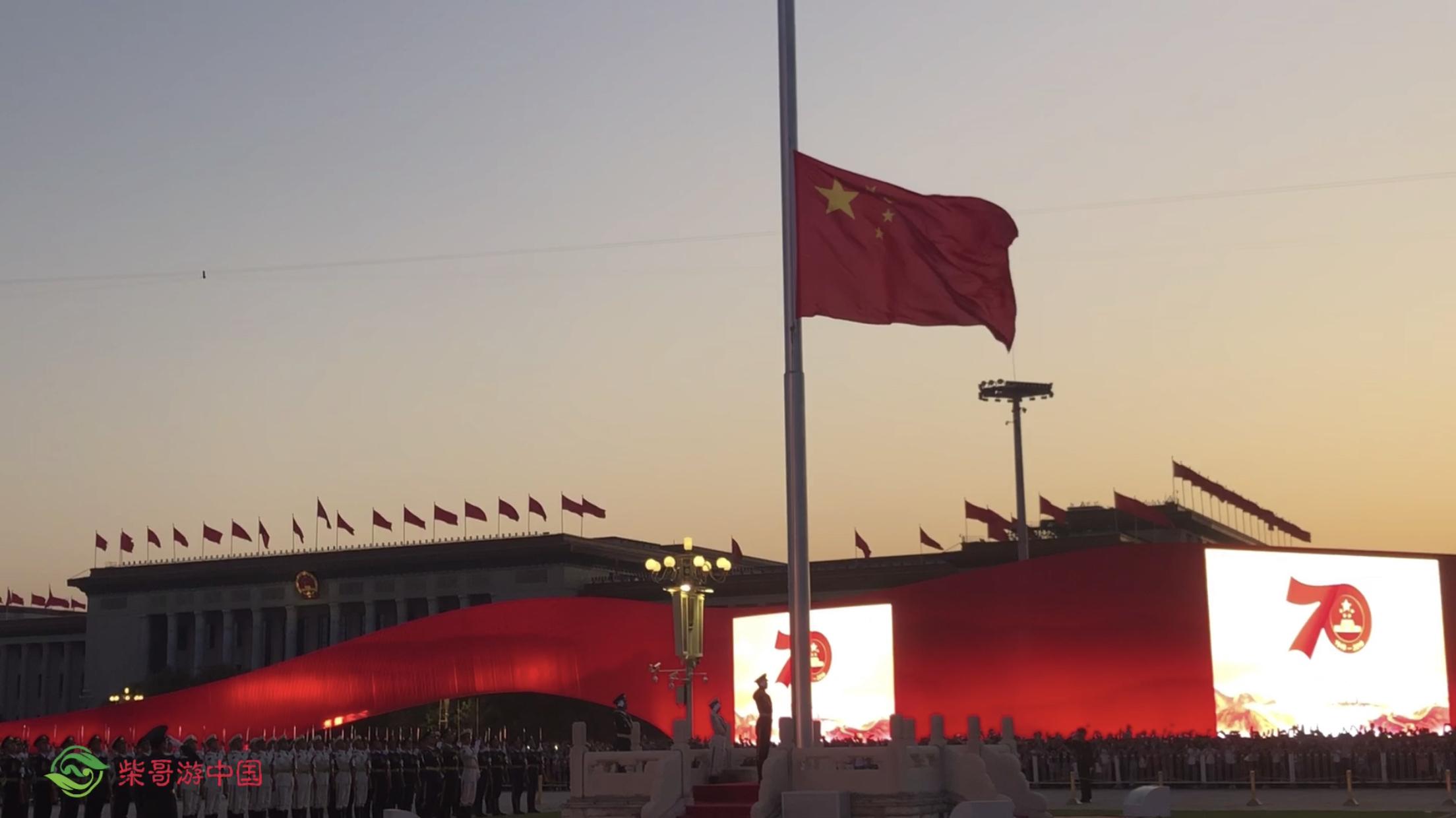 2019年9月24日18时05分,北京天安门广场国旗缓缓降下