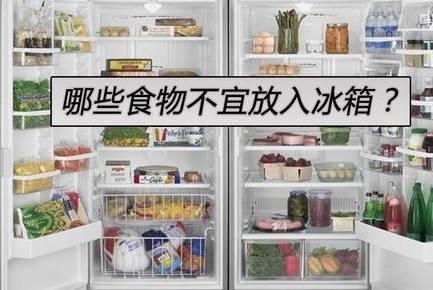 生活中最为常见的5种食物,一定不要放冰箱,竟然还有人不知道?