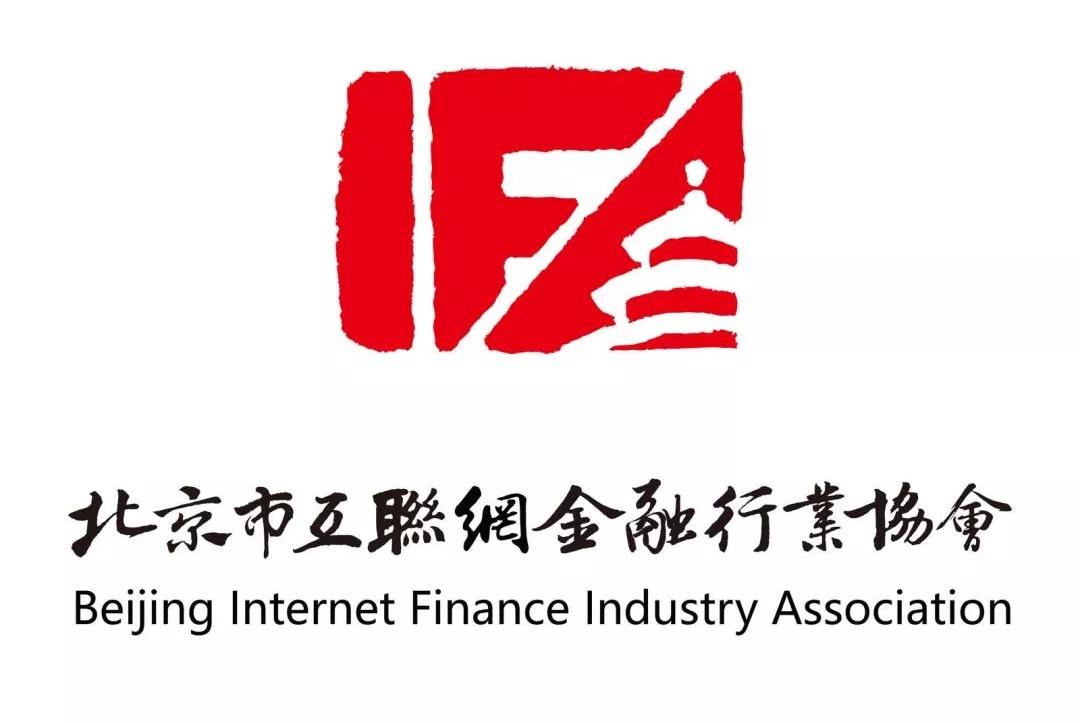 五项基本原则 北京互金协会发文提示金融消费者警惕风险