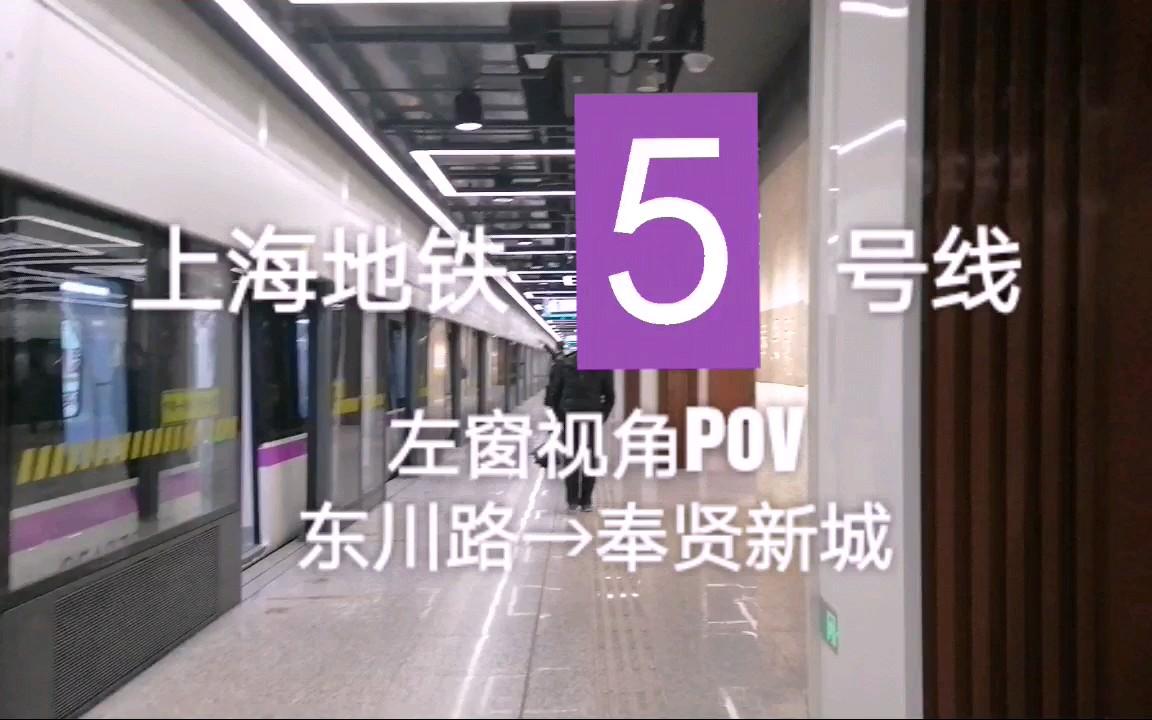上海地铁5号线奉贤段 左窗视角POV 东川路→奉贤新城