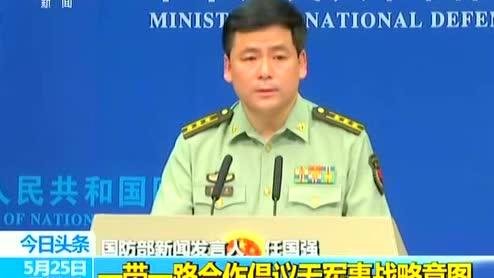 中国国防部 一带一路合作倡议无军事战略意图
