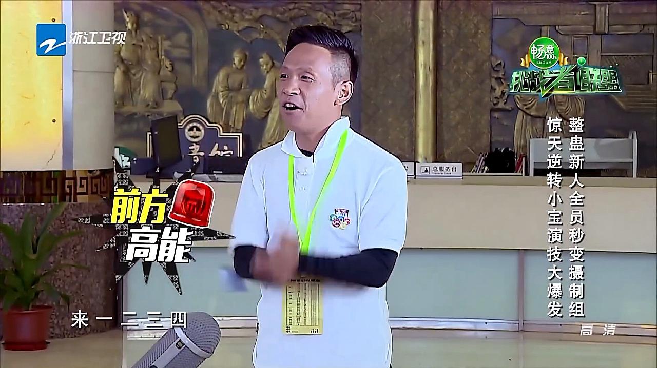 """宋小宝跳舞,舞姿太""""魔性"""",李晨笑到弯腰"""