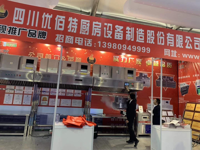 成都优佰特国际酒店厨房设备展5