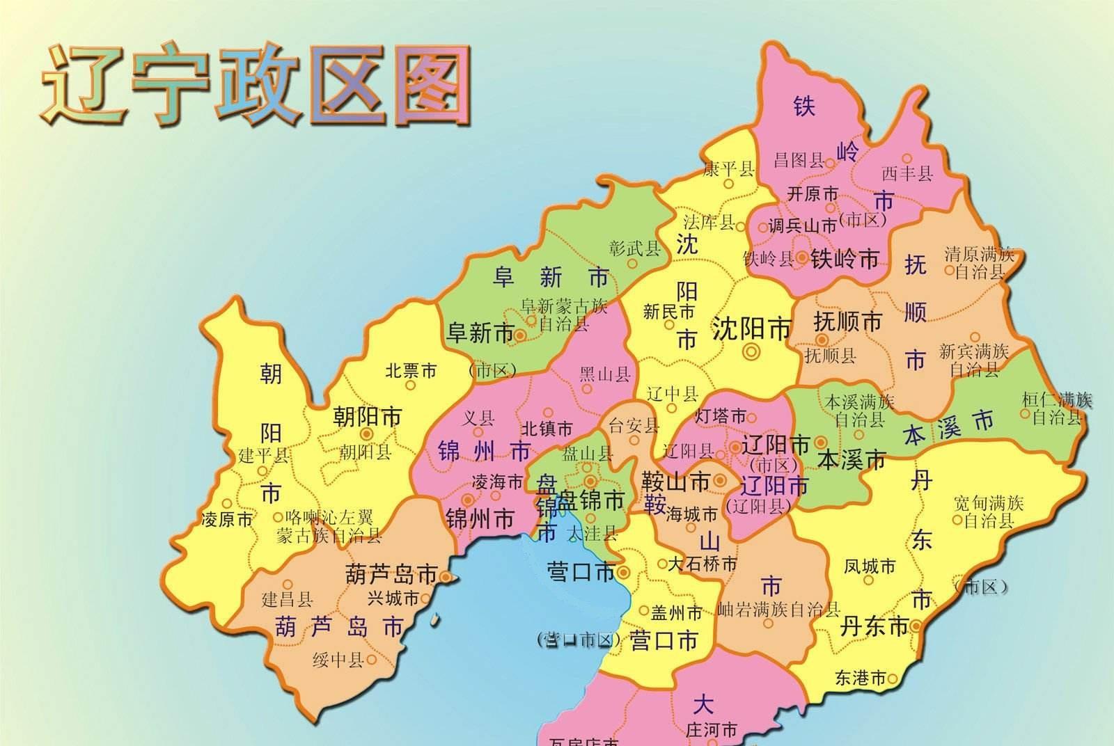 """辽宁这三个县,均以""""山""""为名,设县时间都很短"""