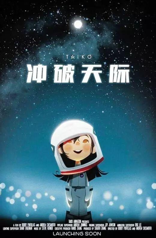 """美国电影协会点赞汉产动画《冲破天际》:很""""中国""""!"""