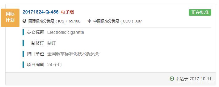 巨头Juul即将入华 电子烟乱局将定?