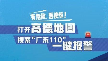 科技与公安系统完美融合 高德广东省联手上线一键报警功能
