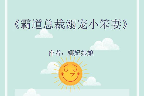 5本总裁豪门小说:沈诺满脸泪痕的看着白行书抢救萧寒