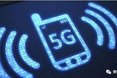 5G,来了!5G到底是什么?