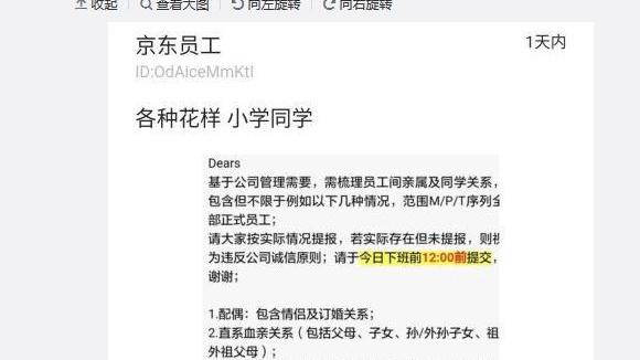 京东回应「要求员工梳理亲属关系」