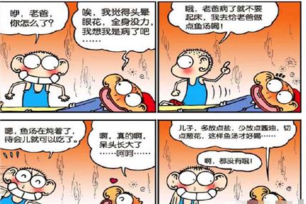 """搞笑漫画:呆头""""原味鱼汤""""情意满满!呆爸掉坑""""神操作""""笨儿子"""