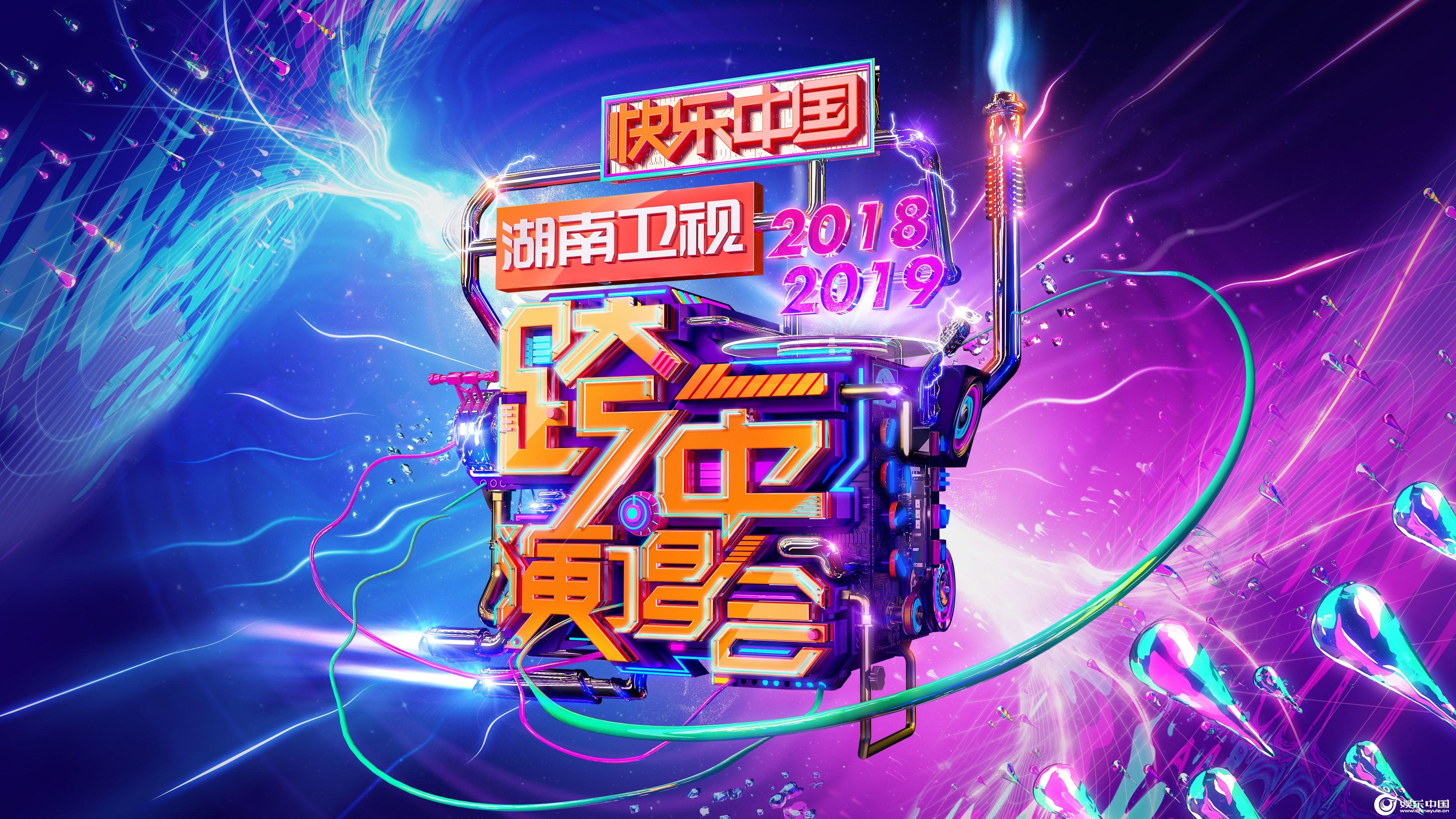 2018-2019湖南卫视跨年演唱会