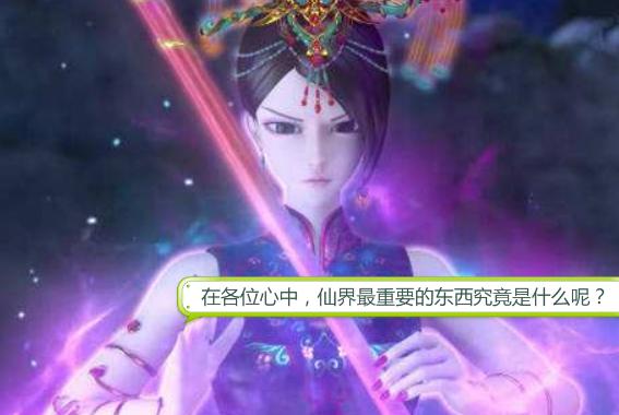 叶罗丽小剧场:仙界最重要的东西是什么?颜爵:她无可替代!