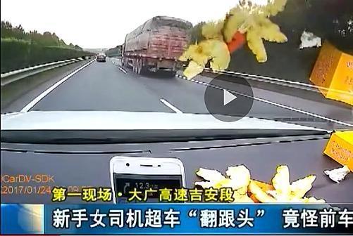 新手女司机只不过在高速路上超个车,稀里糊涂不知道为什么车翻了