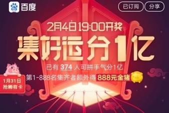 好运中国年,百度2019年春节狂撒10亿现金红包,网友乐翻天