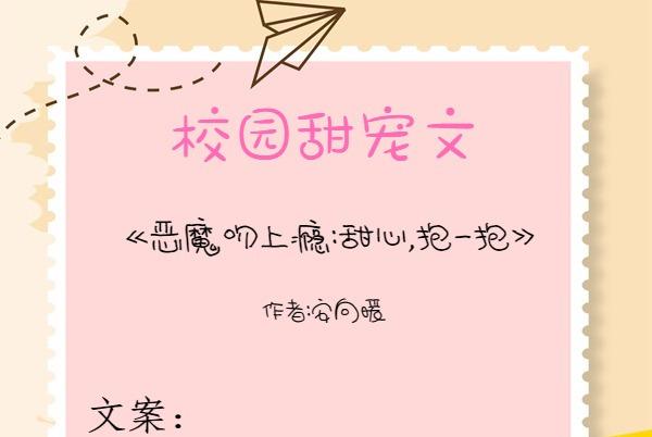 """5本校园甜宠文:恶魔校草VS呆萌甜心,一言不合就""""壁咚"""""""