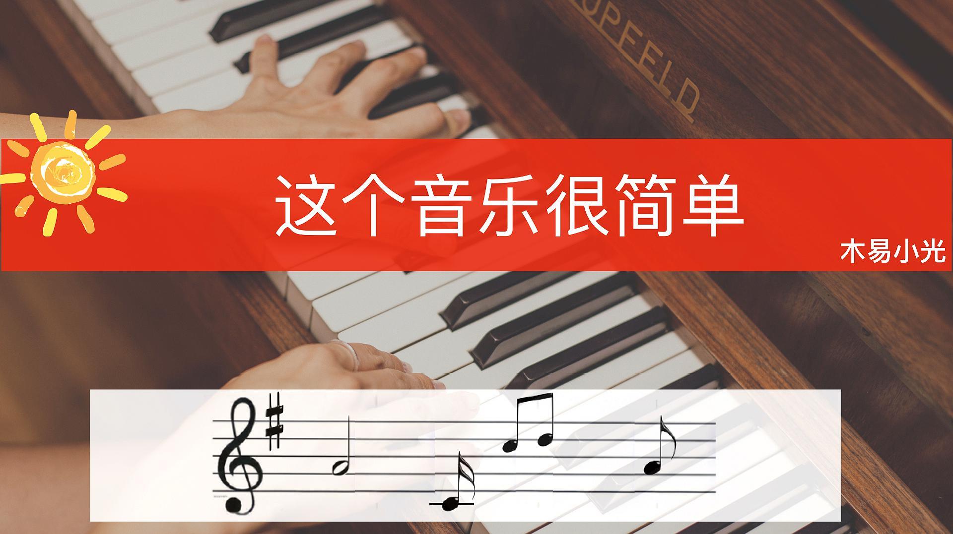 伴奏中和弦的小技巧,和弦只要加2,会出现另一种风格