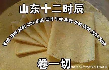 山东十二时辰卷煎饼