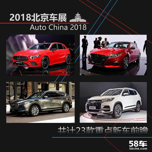 2018北京车展重点新车前瞻 共计23款车型