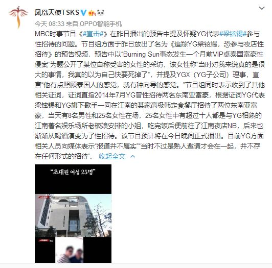 YG的丑闻是停不下来了吗?
